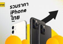 ไอโฟน ราคา ปัจจุบัน ตั้งแต่อดีต iphone price thai ไทย