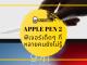 Apple Pen 2 ดีไซน์ใหม่ เชื่อมต่อง่าย มาพร้อม Wireless ชาร์จ ใช้งานลื่นไหล ไม้ต้องกลัวหล่นหาย แถมสลักชื่อฟรี!!